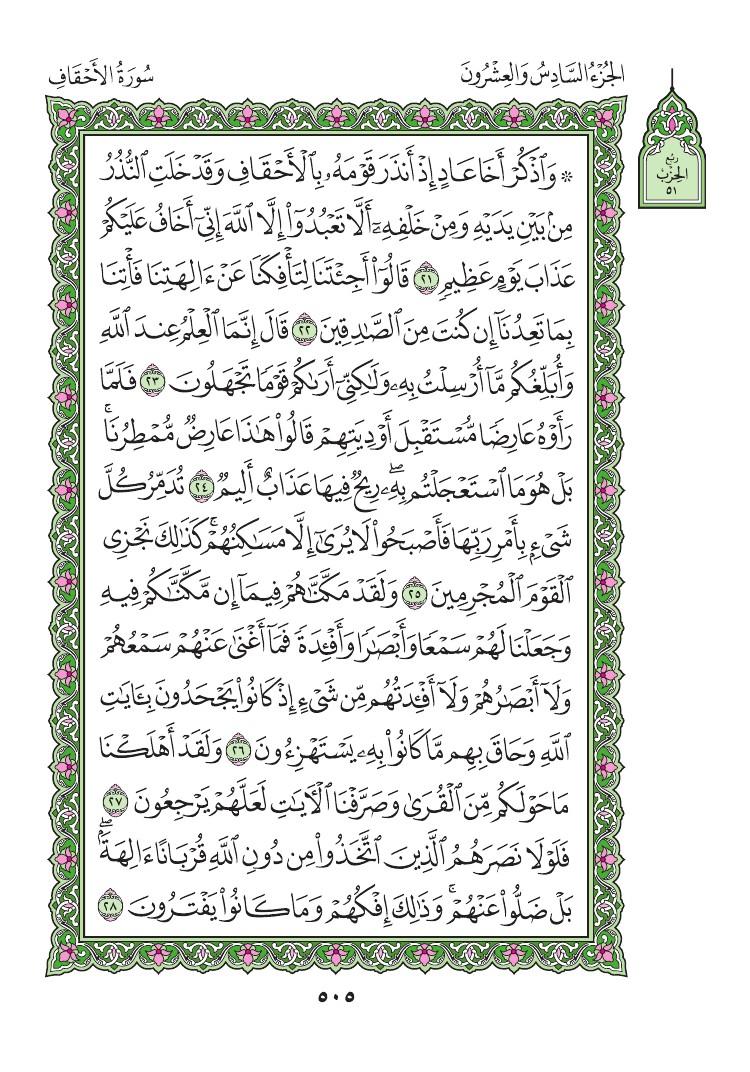 46. سورة الاحقاف - Al Ahqaf مصورة من المصحف الشريف 0508