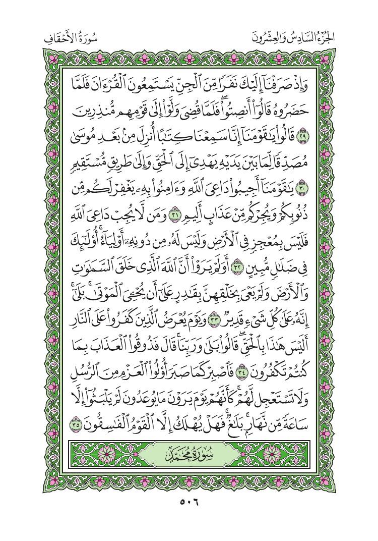 46. سورة الاحقاف - Al Ahqaf مصورة من المصحف الشريف 0509