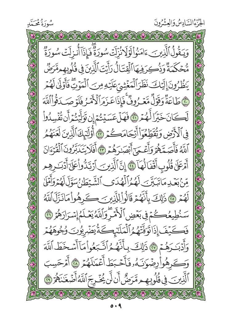 47. سورة محمد - Mohammed  مصورة من المصحف الشريف 0512