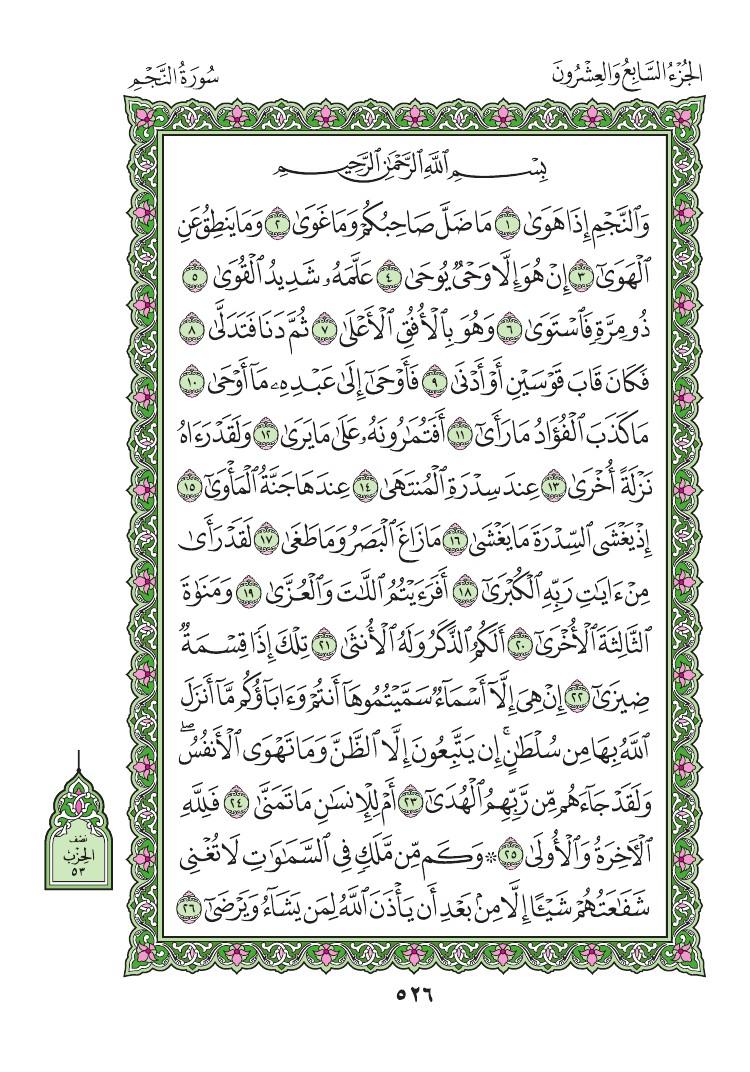 53. سورة النجم - An-Najm مصورة من المصحف الشريف 0529