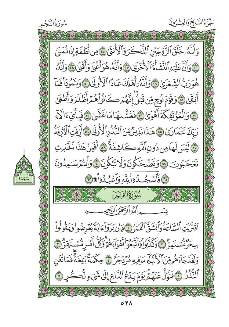 53. سورة النجم - An-Najm مصورة من المصحف الشريف 0531