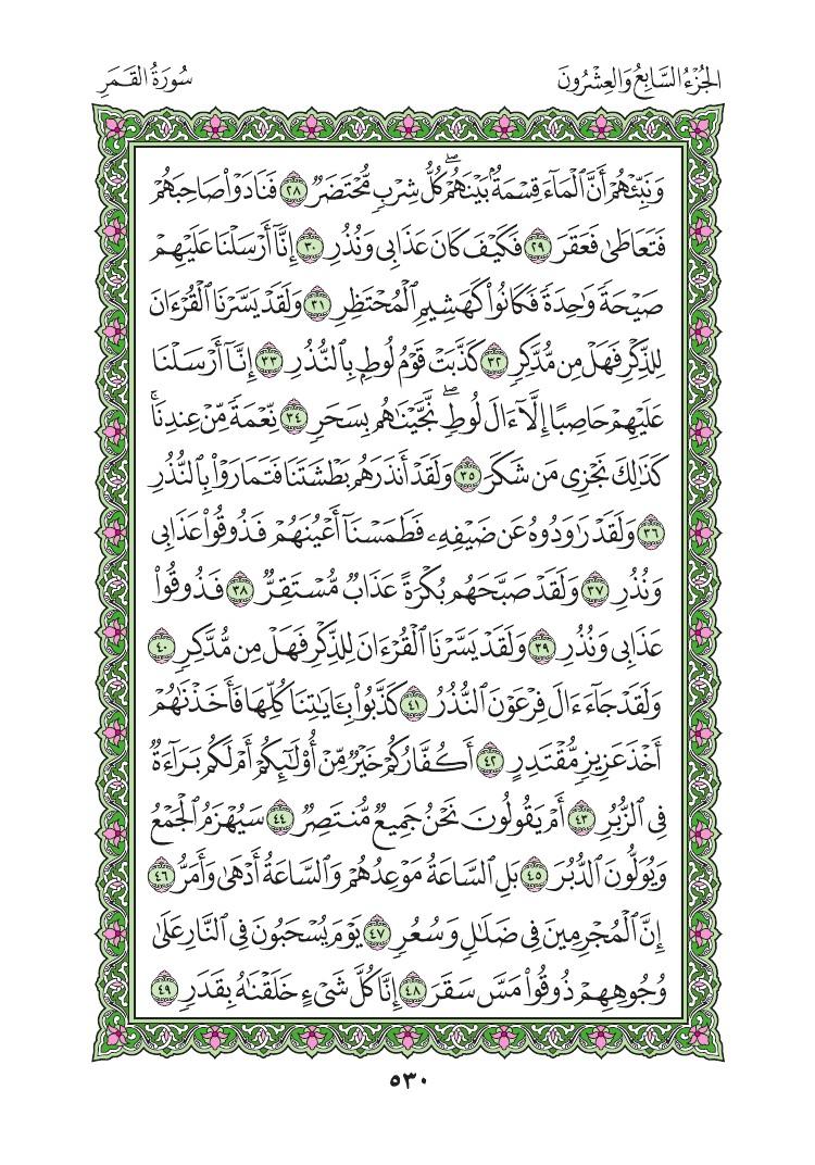 54. سورة القمر - Al-Qamar مصورة من المصحف الشريف 0533
