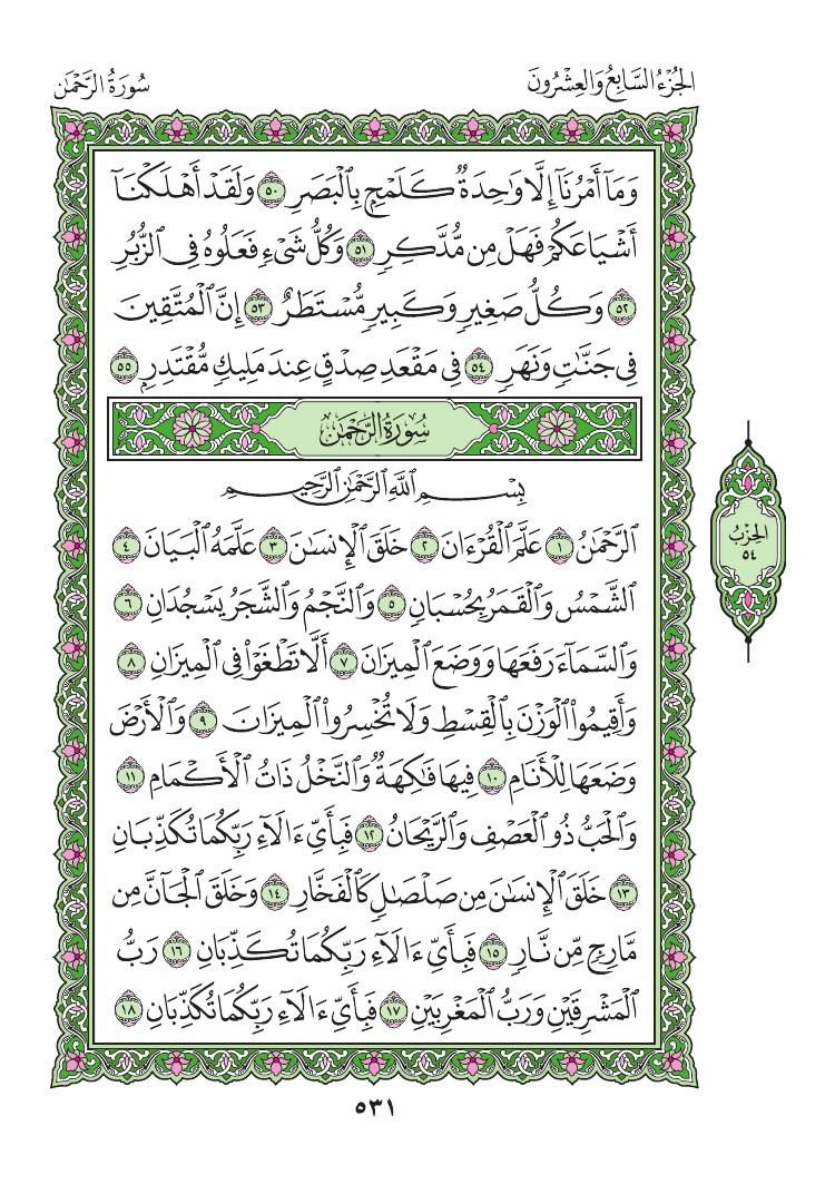 55. سورة الرحمن - Ar-Rahman مصورة من المصحف الشريف 0534