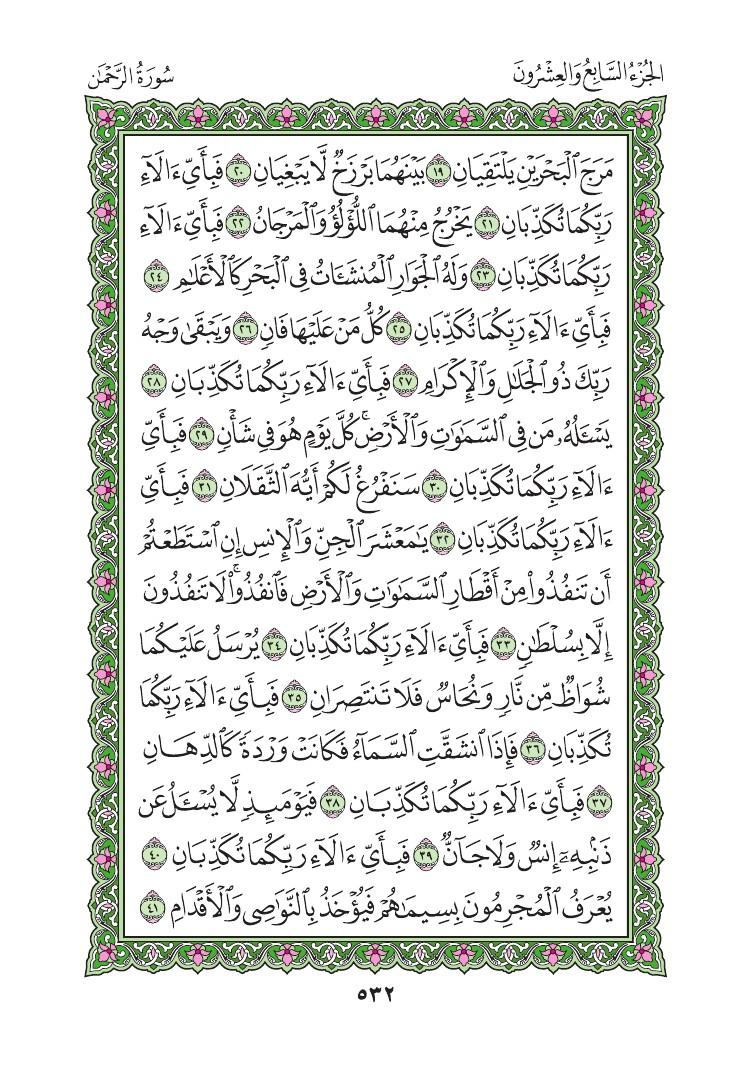 55. سورة الرحمن - Ar-Rahman مصورة من المصحف الشريف 0535