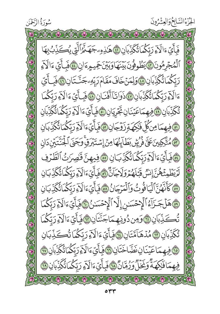 55. سورة الرحمن - Ar-Rahman مصورة من المصحف الشريف 0536