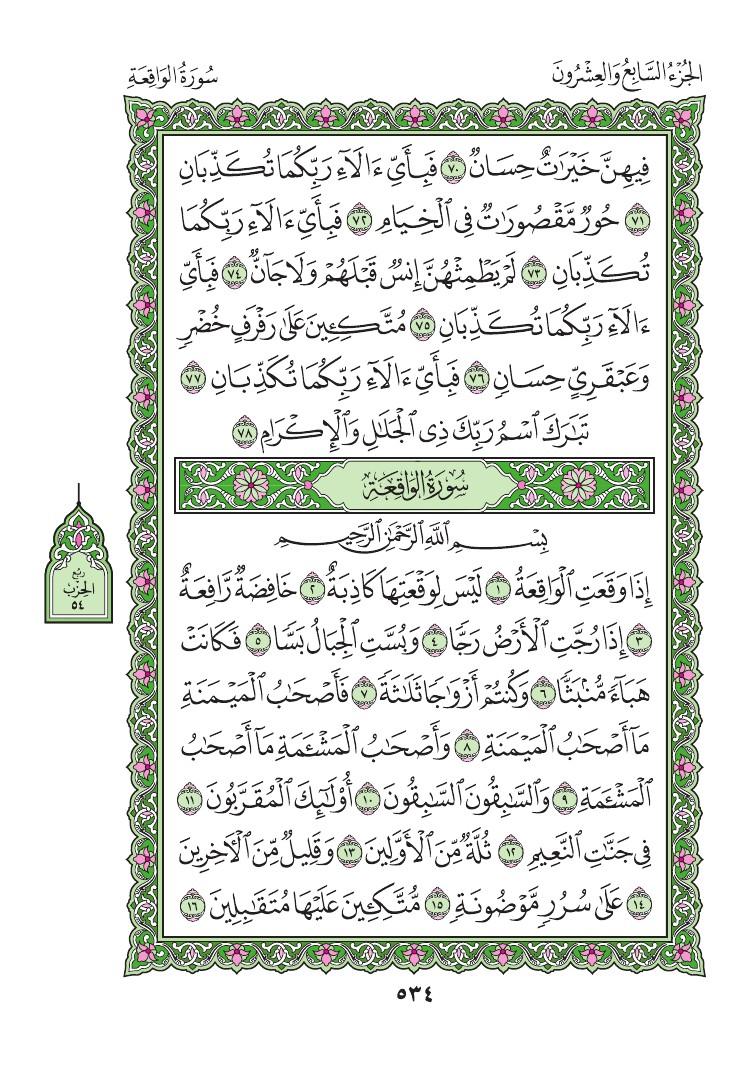 55. سورة الرحمن - Ar-Rahman مصورة من المصحف الشريف 0537