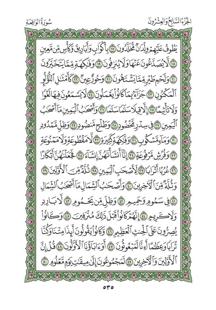 56. سورة الواقعة - Al- waqia مصورة من المصحف الشريف 0538