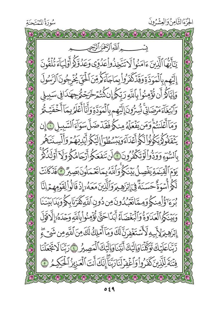 60. سورة الممتحنة - Al Mumtahina مصورة من المصحف الشريف 0552