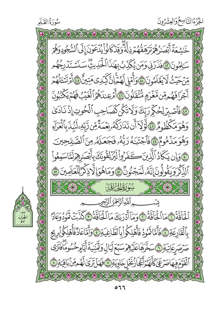 69. سورة الحاقة - Al- Haaqqa مصورة من المصحف الشريف 0569