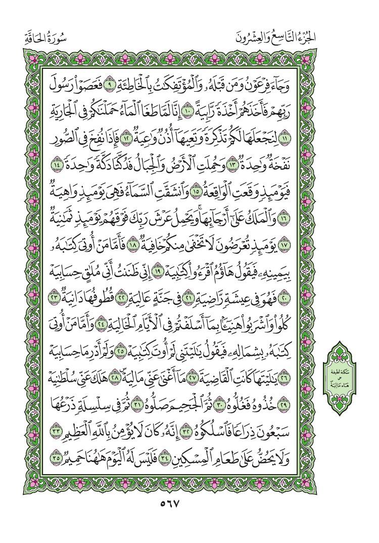 69. سورة الحاقة - Al- Haaqqa مصورة من المصحف الشريف 0570