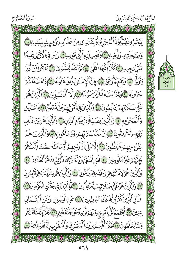 70. سورة المعارج - Al- Maarij مصورة من المصحف الشريف 0572