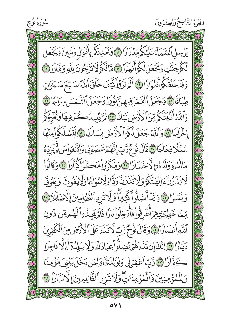 71. سورة نوح - Nooh مصورة من المصحف الشريف 0574
