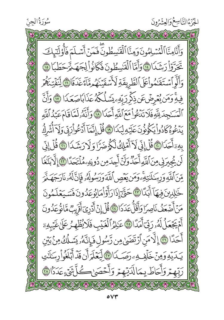 72. سورة الجن - Al- Jinn مصورة من المصحف الشريف 0576