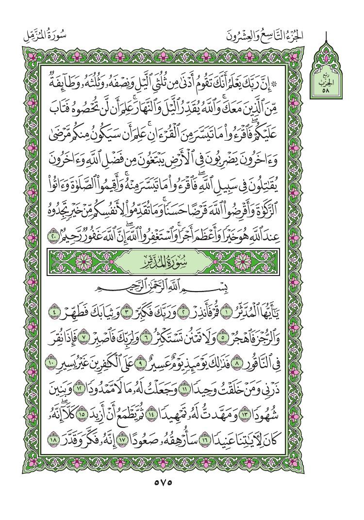 74. سورة المدثر - Al- Muddathir مصورة من المصحف الشريف 0578