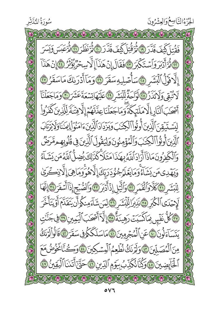 74. سورة المدثر - Al- Muddathir مصورة من المصحف الشريف 0579