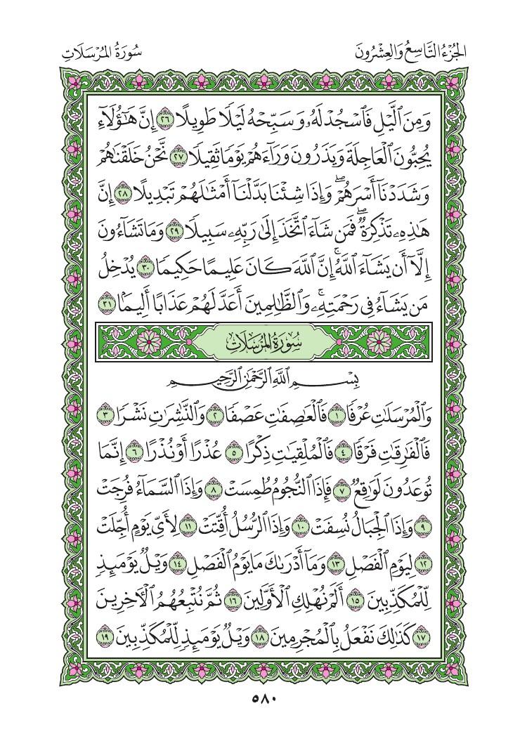 76. سورة الانسان - Al- lnsan مصورة من المصحف الشريف 0583