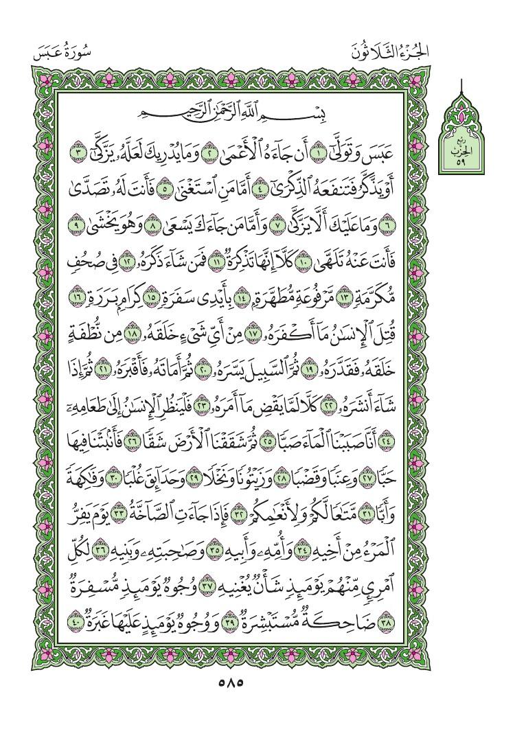 80. سورة عبس - Abasa مصورة من المصحف الشريف 0588