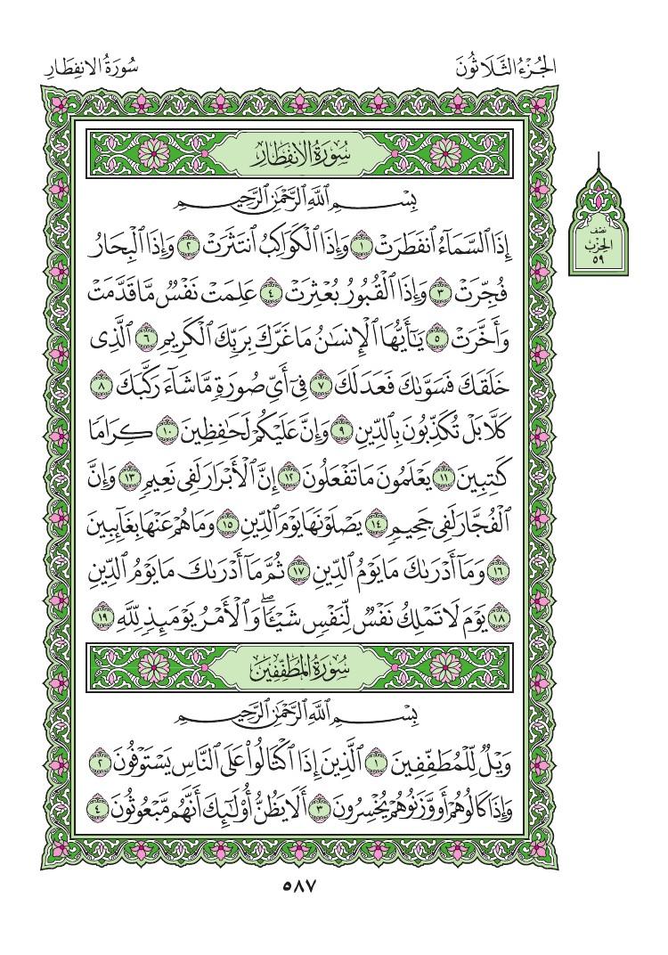 82. سورة الانفطار - Al - lnfitar مصورة من المصحف الشريف 0590
