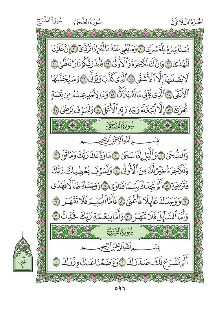 92. سورة الليل - Al- Lail مصورة من المصحف الشريف 0599