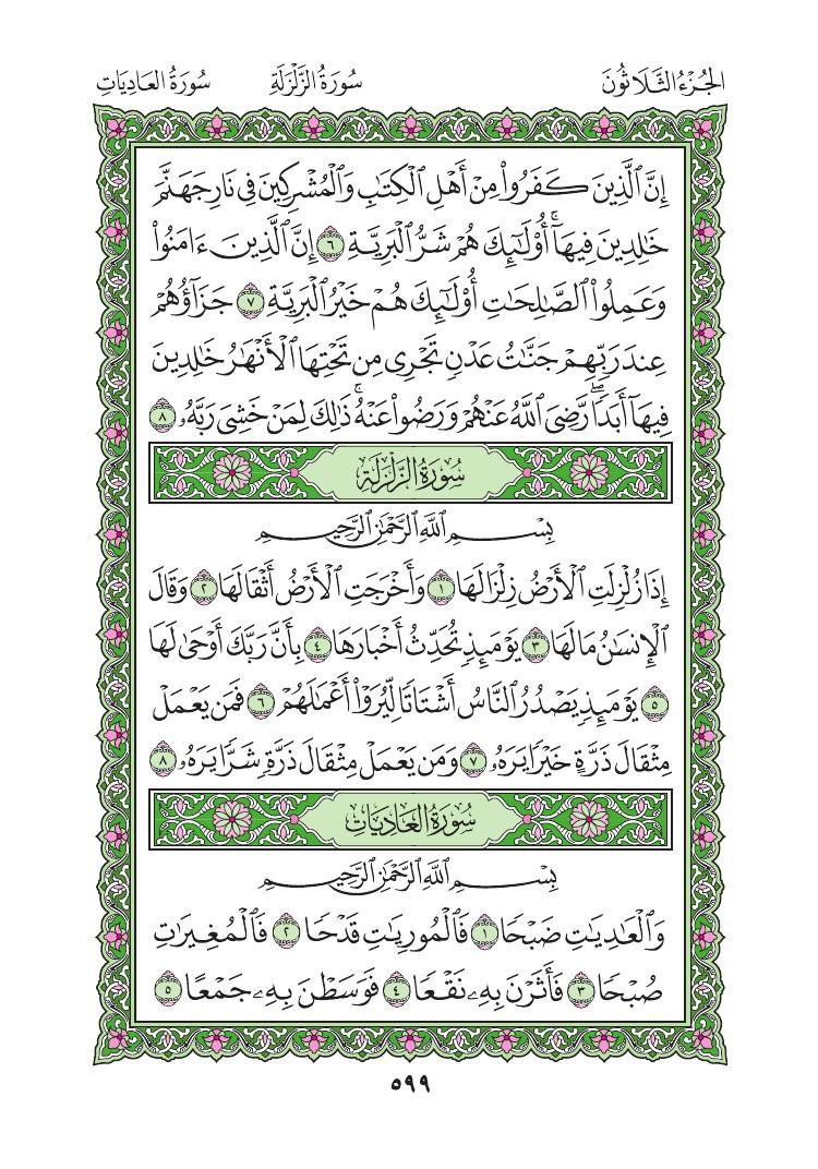 97. سورة القدر Al- Qadr مصورة من المصحف الشريف 0602