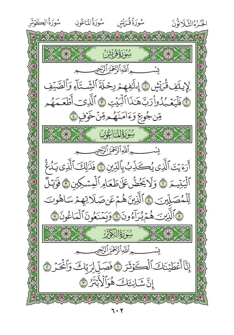106. سورة قريش - Quraish مصورة من المصحف الشريف 0605