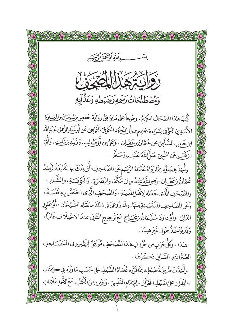 112. سورة الاخلاص - Al-lkhlas مصورة من المصحف الشريف 0608
