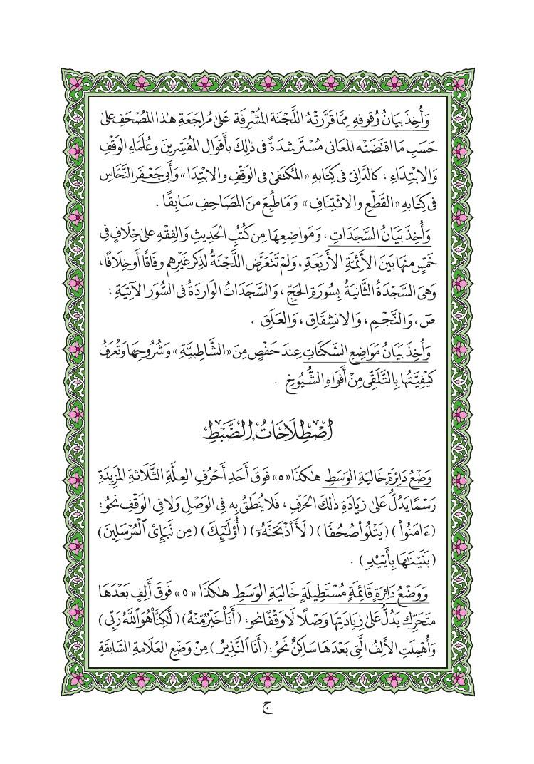 112. سورة الاخلاص - Al-lkhlas مصورة من المصحف الشريف 0610