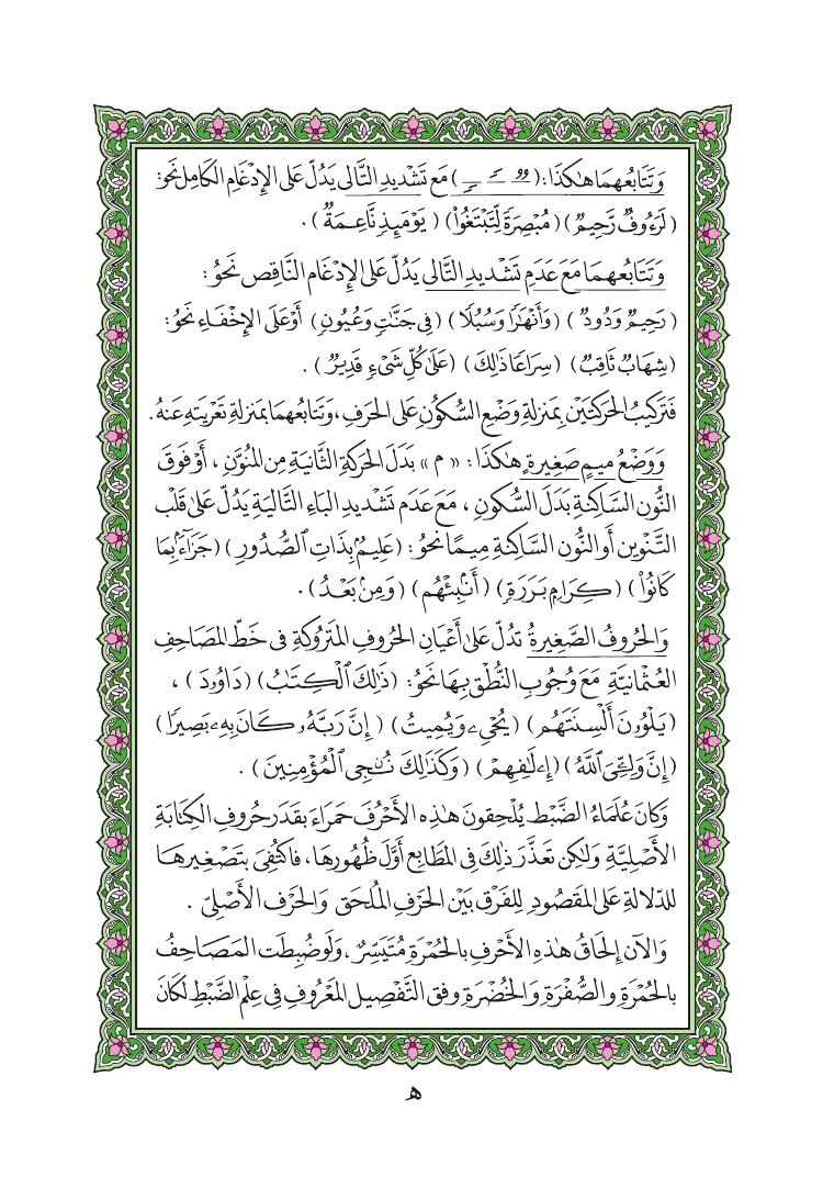 112. سورة الاخلاص - Al-lkhlas مصورة من المصحف الشريف 0612