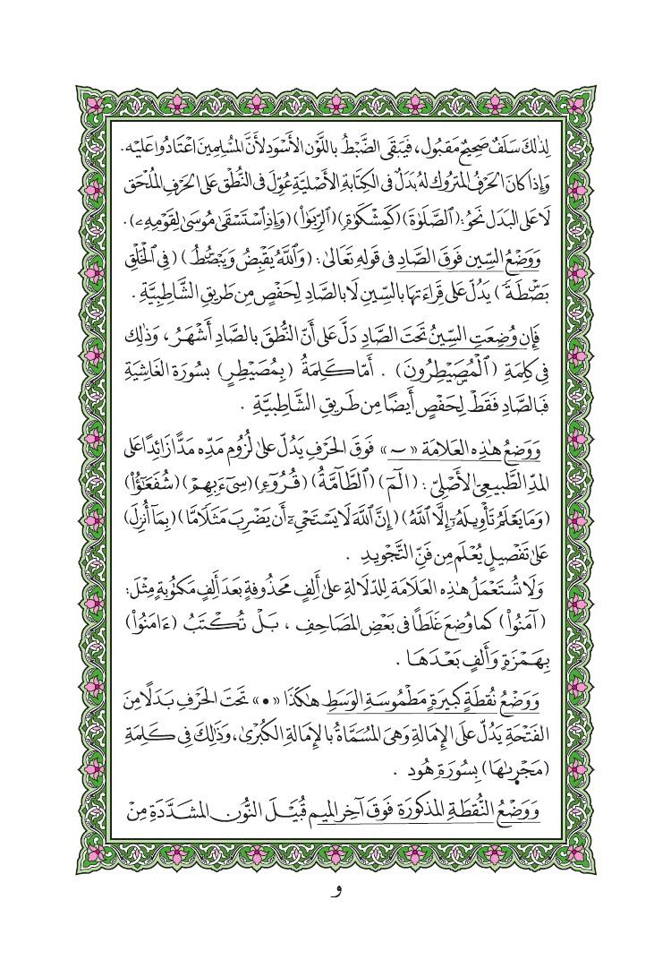 112. سورة الاخلاص - Al-lkhlas مصورة من المصحف الشريف 0613