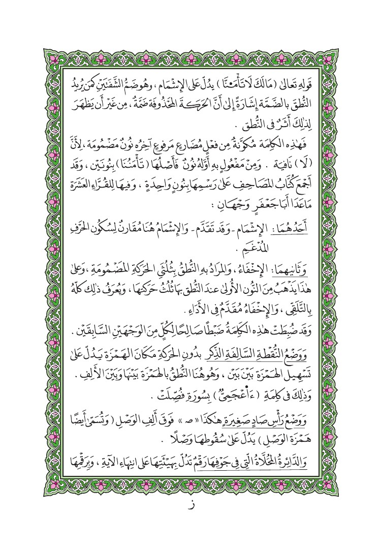 112. سورة الاخلاص - Al-lkhlas مصورة من المصحف الشريف 0614