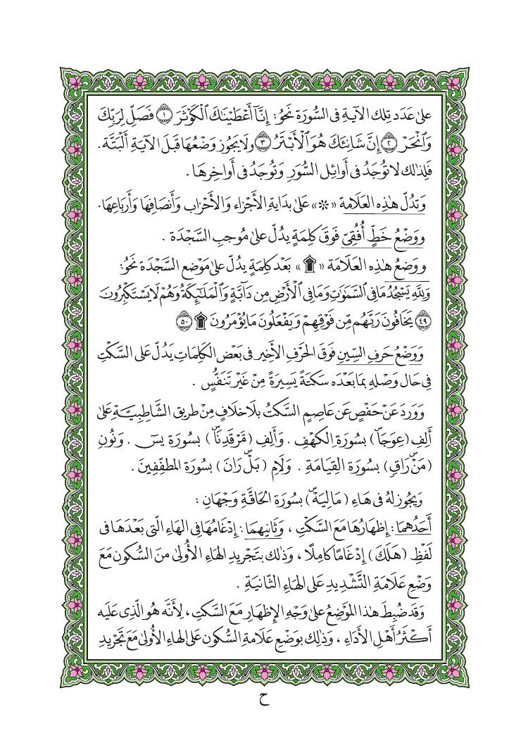 112. سورة الاخلاص - Al-lkhlas مصورة من المصحف الشريف 0615
