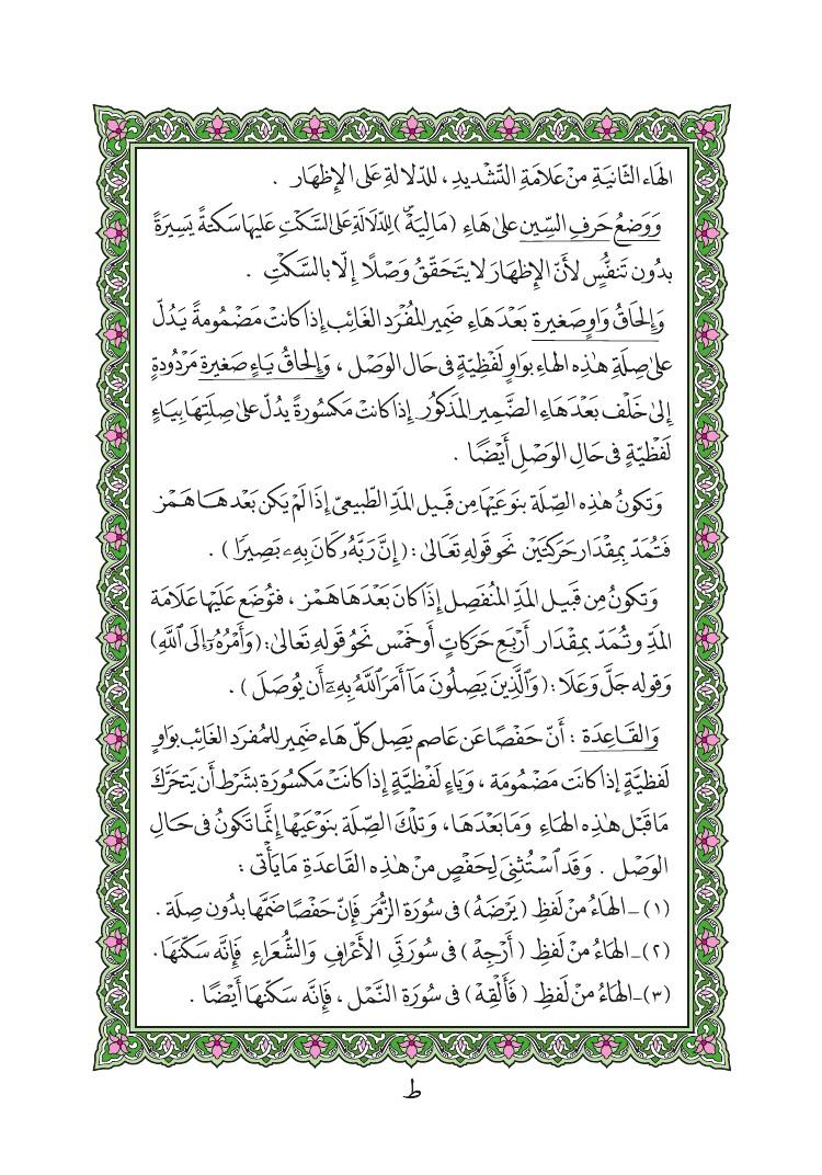 112. سورة الاخلاص - Al-lkhlas مصورة من المصحف الشريف 0616