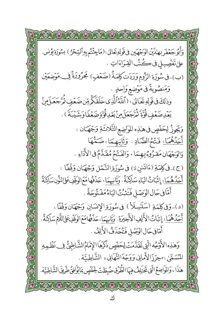 112. سورة الاخلاص - Al-lkhlas مصورة من المصحف الشريف 0618