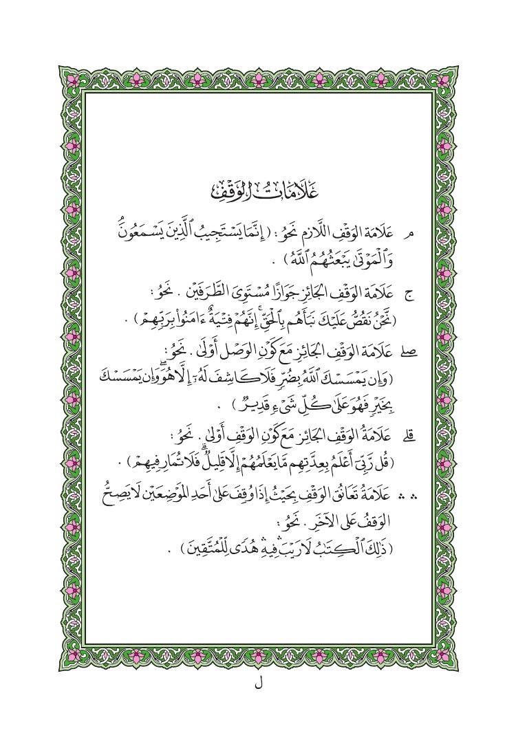 112. سورة الاخلاص - Al-lkhlas مصورة من المصحف الشريف 0619