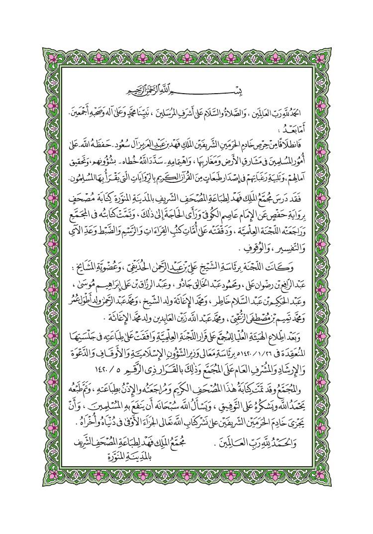 112. سورة الاخلاص - Al-lkhlas مصورة من المصحف الشريف 0620