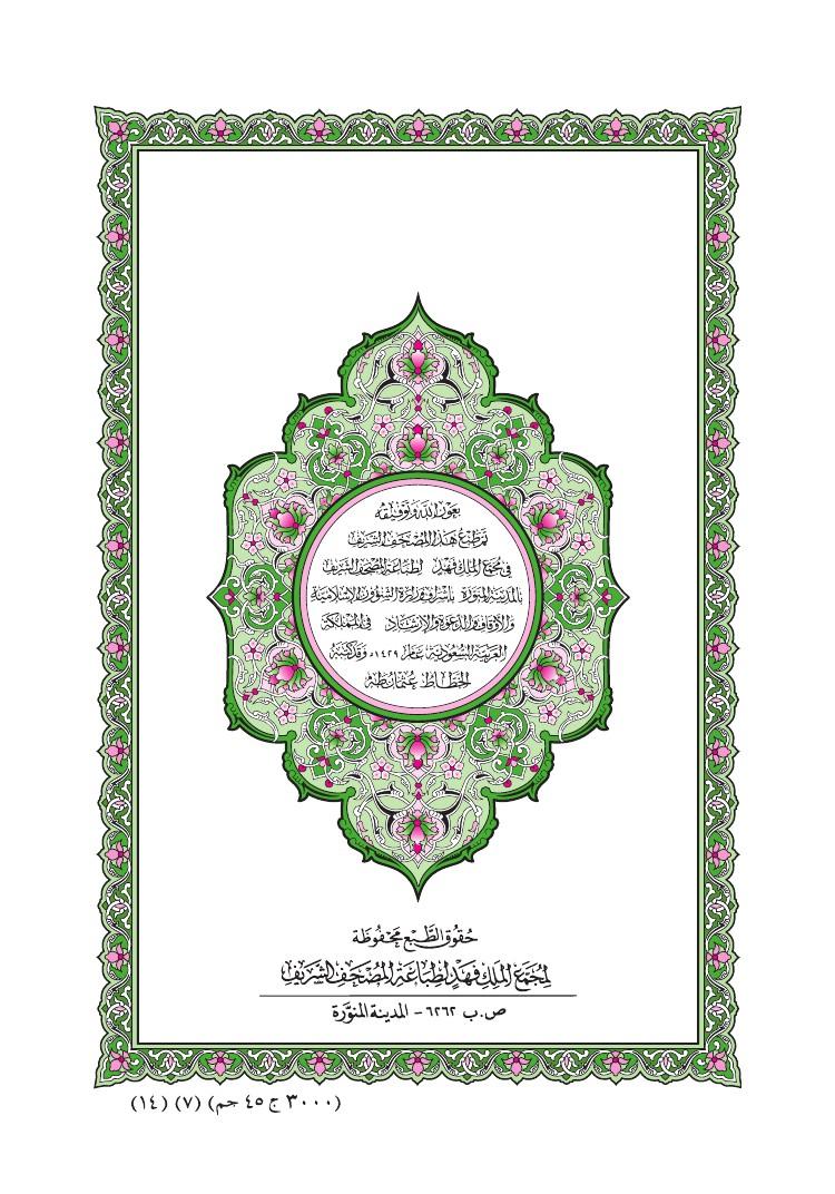 112. سورة الاخلاص - Al-lkhlas مصورة من المصحف الشريف 0624