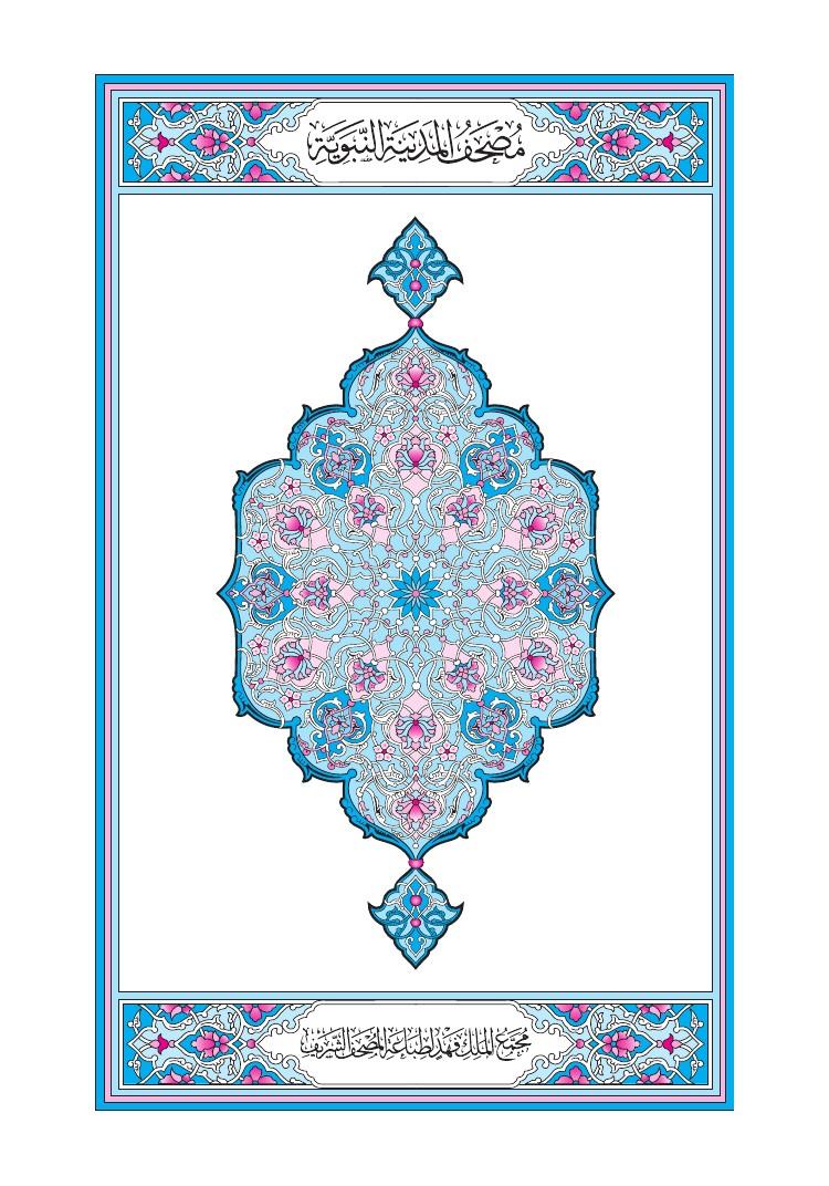 القرآن الكريم كاملا - المصحف الشريف مصور ومفهرس للقراءة على منتديات اشواق وحنين 0002