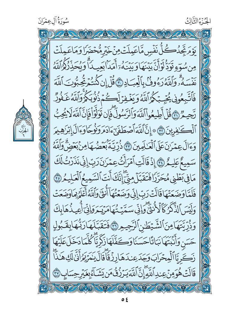 3. سورة آل عمران - Al-Imran مصورة من المصحف الشريف 0057