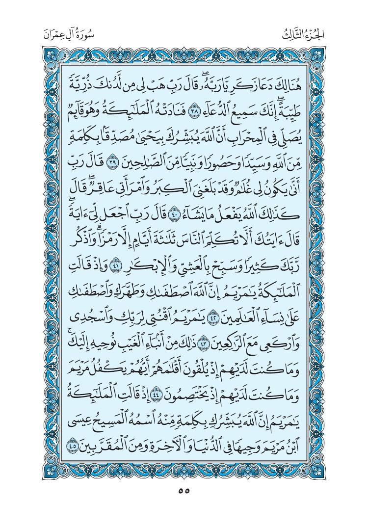 3. سورة آل عمران - Al-Imran مصورة من المصحف الشريف 0058