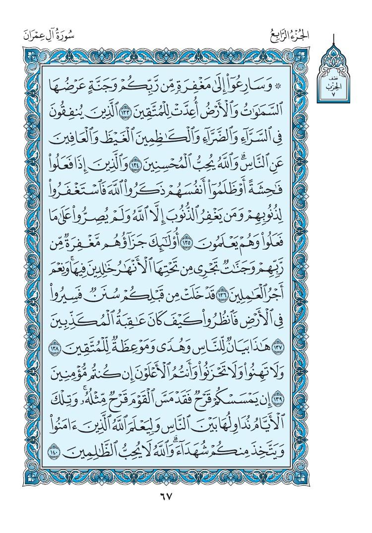 3. سورة آل عمران - Al-Imran مصورة من المصحف الشريف 0070