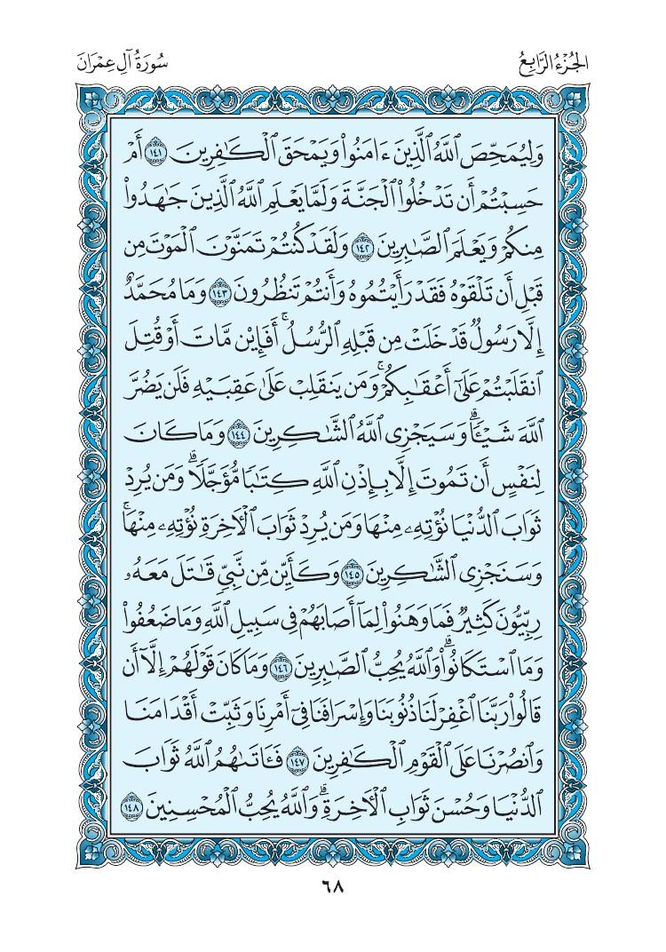 3. سورة آل عمران - Al-Imran مصورة من المصحف الشريف 0071