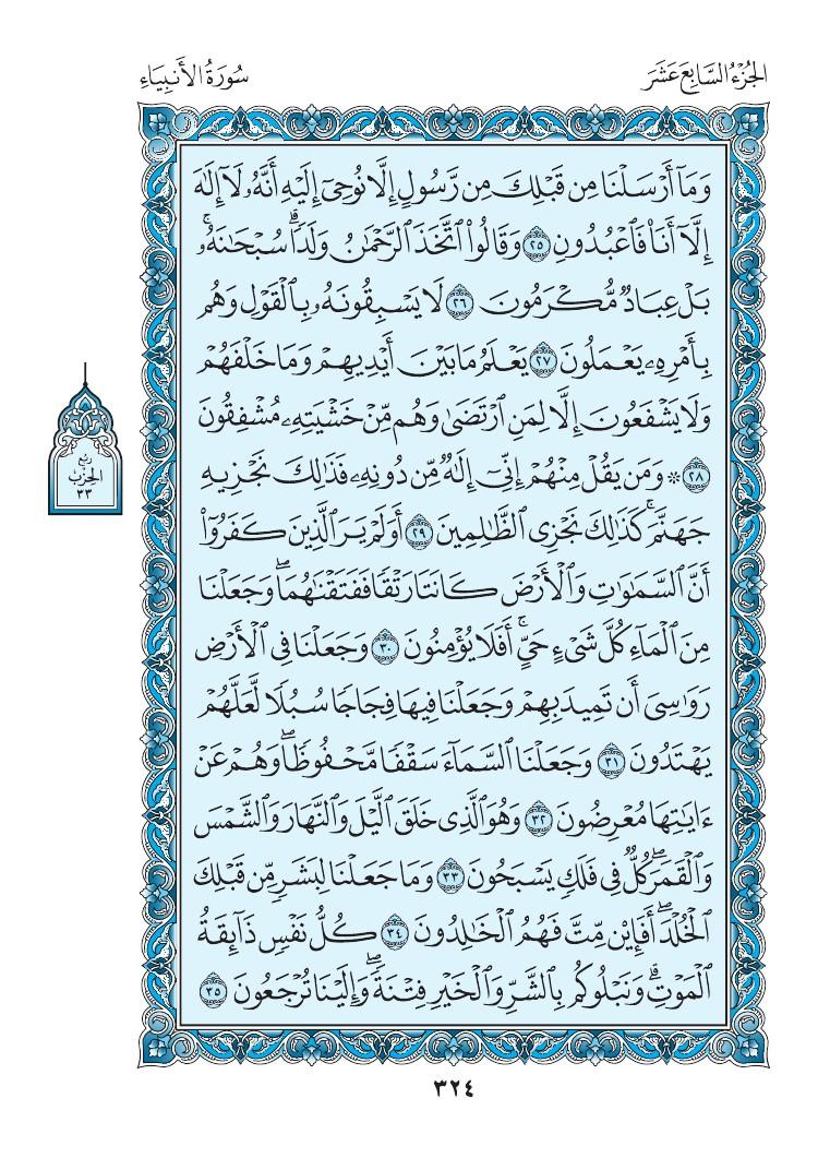 21. سورة الانبياء - Al- Anbiya مصورة من المصحف الشريف 0327