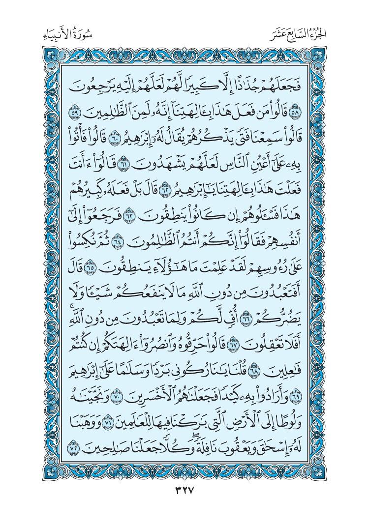 21. سورة الانبياء - Al- Anbiya مصورة من المصحف الشريف 0330