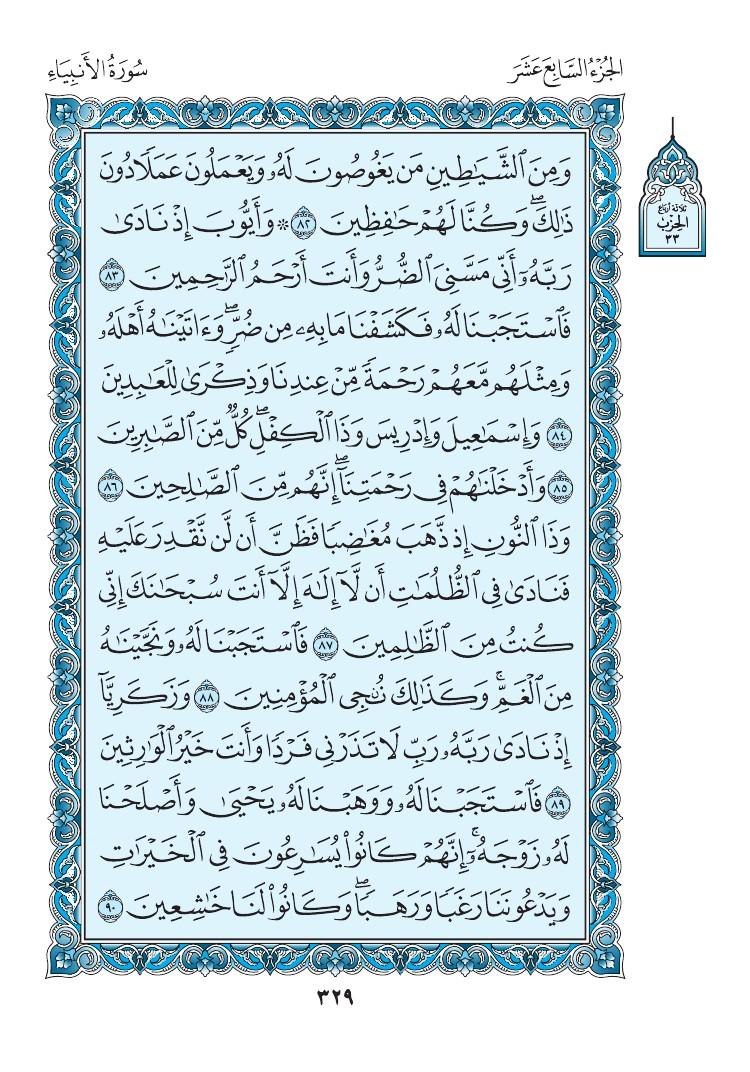 21. سورة الانبياء - Al- Anbiya مصورة من المصحف الشريف 0332