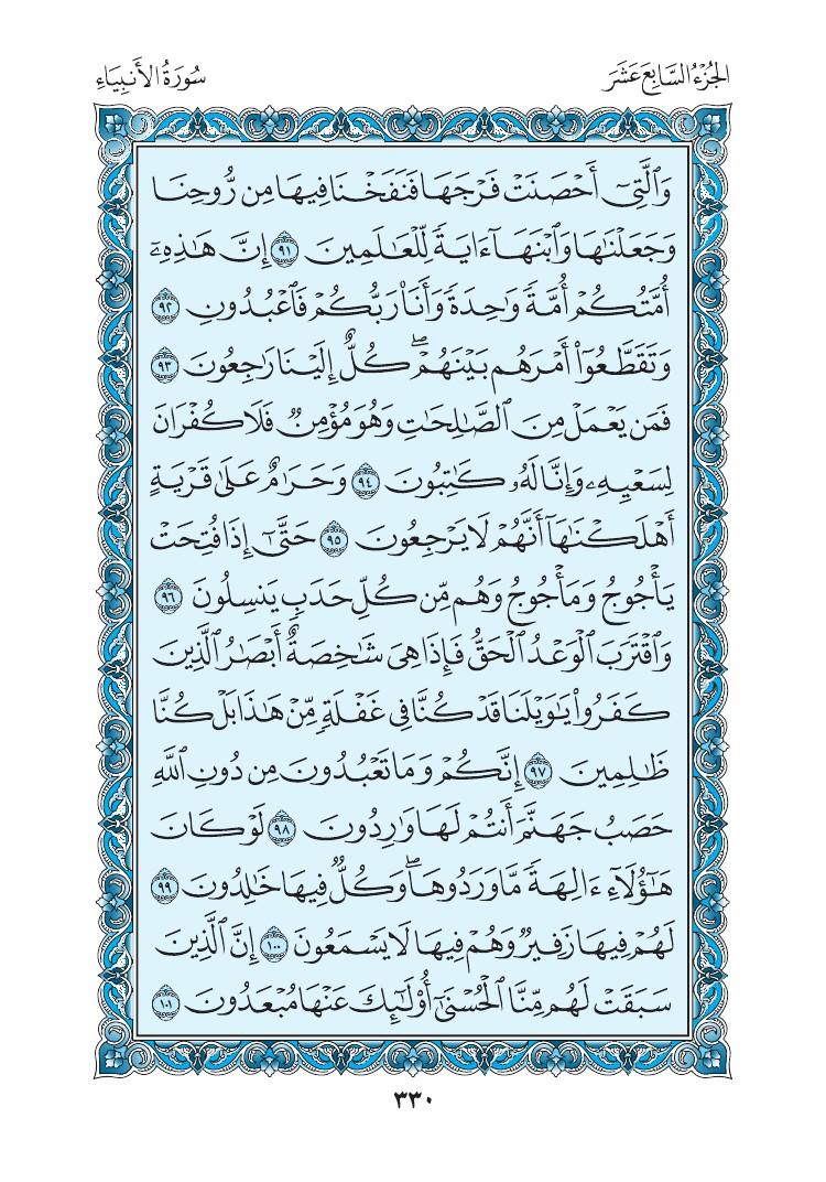 21. سورة الانبياء - Al- Anbiya مصورة من المصحف الشريف 0333