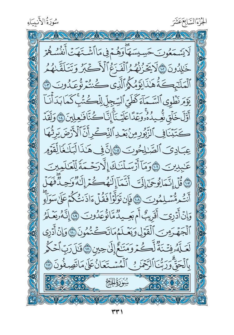 21. سورة الانبياء - Al- Anbiya مصورة من المصحف الشريف 0334