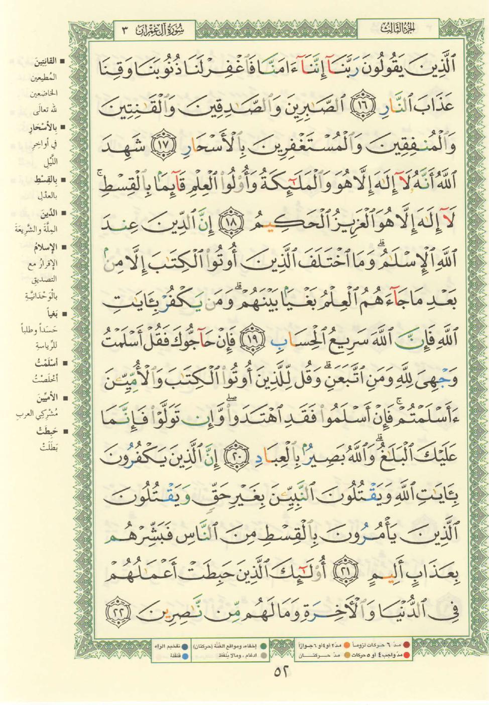 3. سورة آل عمران - Al-Imran مصورة من المصحف الشريف Quran_tajwid_000061