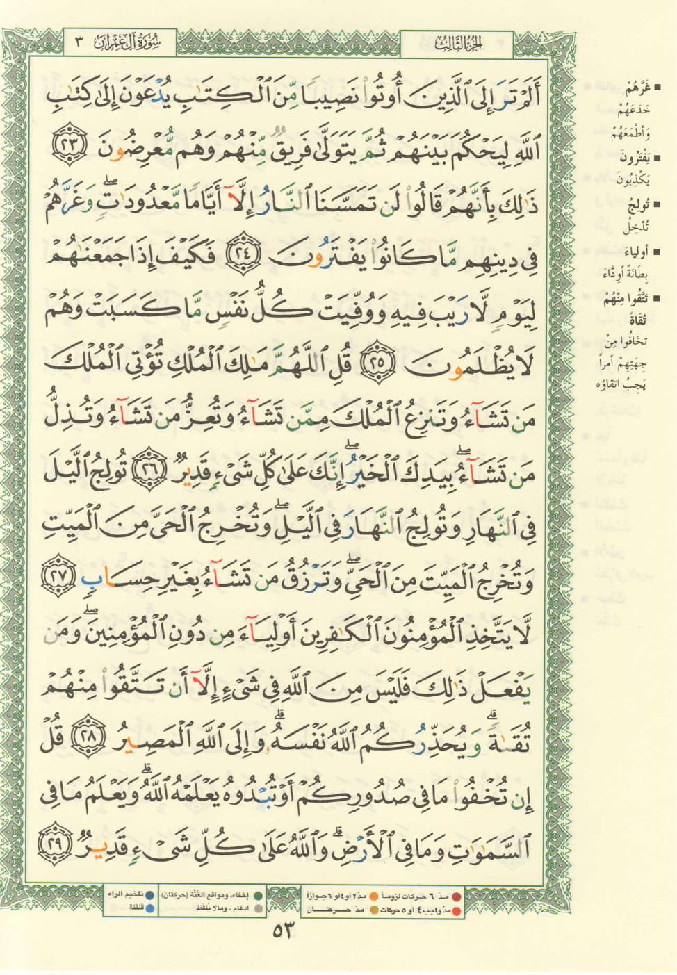 3. سورة آل عمران - Al-Imran مصورة من المصحف الشريف Quran_tajwid_000062