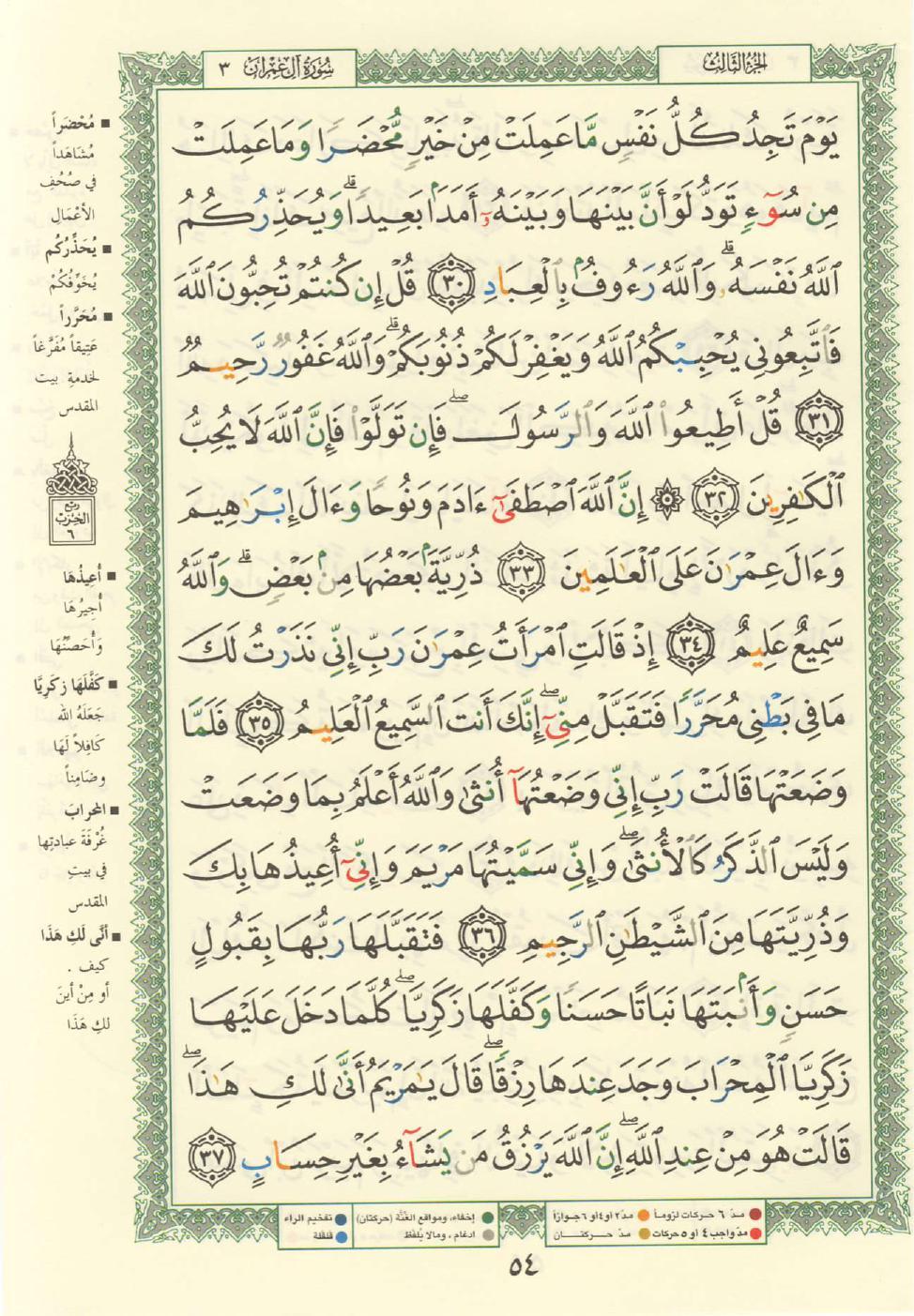 3. سورة آل عمران - Al-Imran مصورة من المصحف الشريف Quran_tajwid_000063