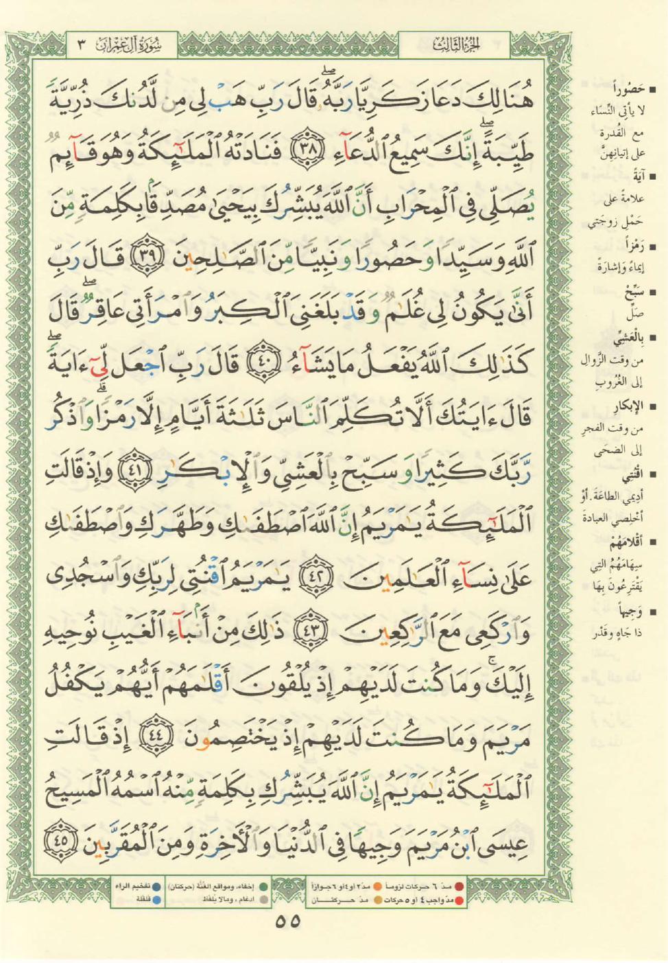 3. سورة آل عمران - Al-Imran مصورة من المصحف الشريف Quran_tajwid_000064
